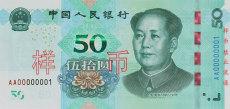 50 Chinese Yuan Renminbi