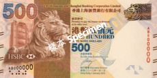 500 Hong Kong dollar