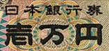 10,000 JPY Intaglio printing