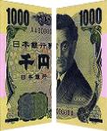 1,000 JPY Pearl ink