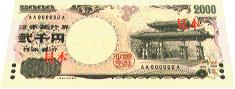 2,000 JPY Pearl ink