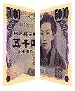 5,000 JPY Pearl ink